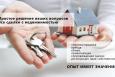 Как не напороться на мошенников при покупке недвижимости в Крыму?