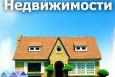 Агентства недвижимости: в чем преимущества?